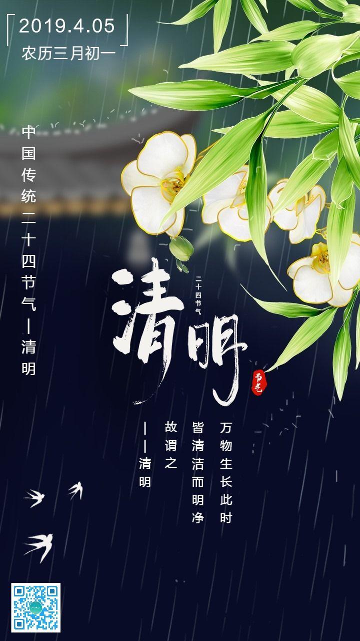 中国风清明节气日签手机海报