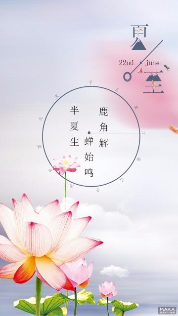 中国传统节气之夏至宣传海报粉色调