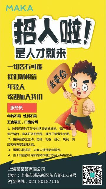 黄色卡通扁平简约设计风格招人啦餐饮行业海报