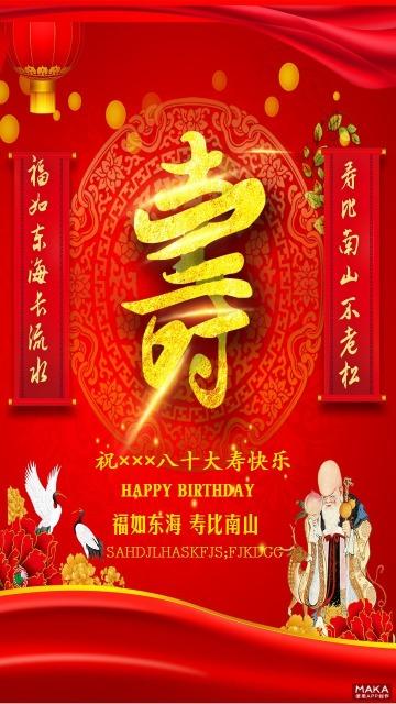 老人生日祝寿海报红色中国风