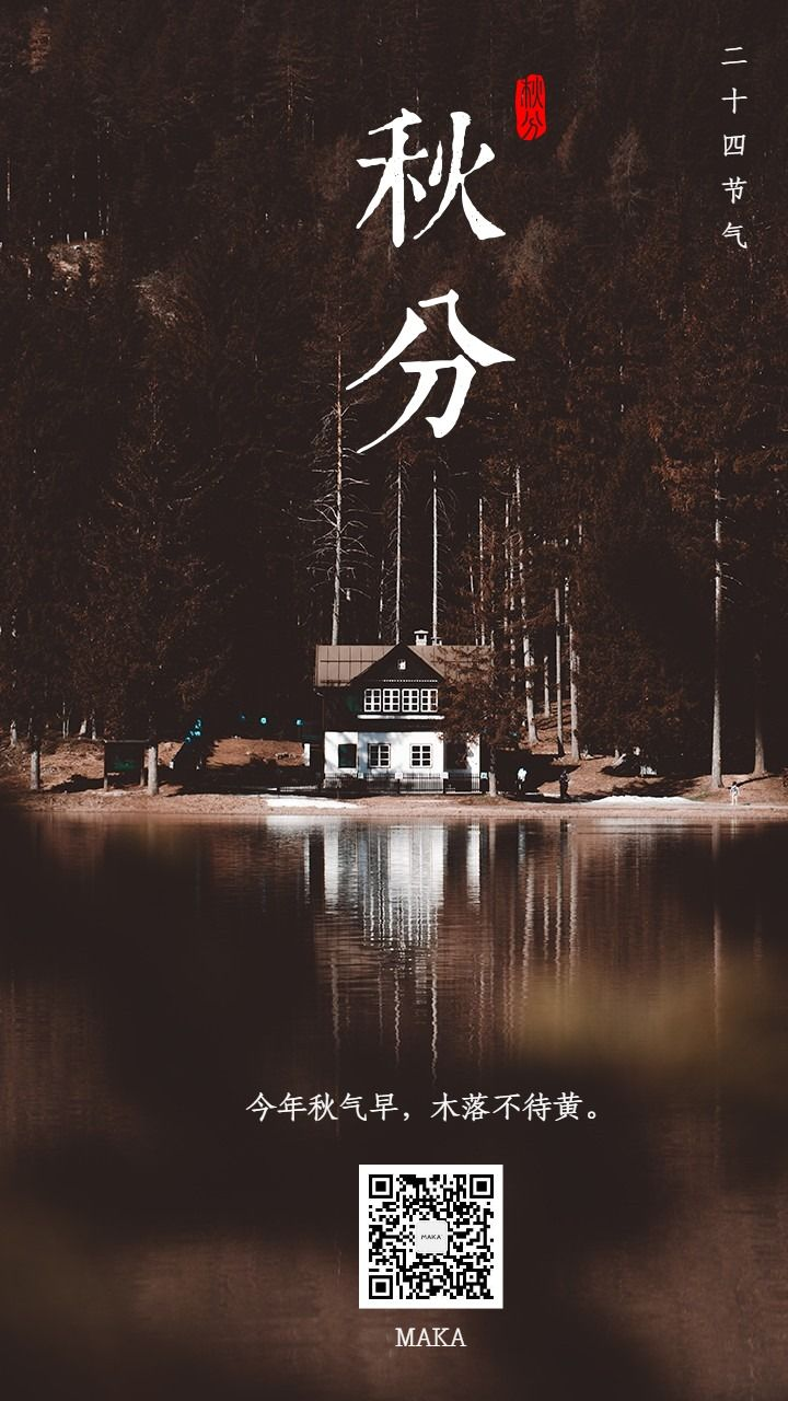 秋分时节秋祭月金气秋分风清露冷秋期半二十四节气