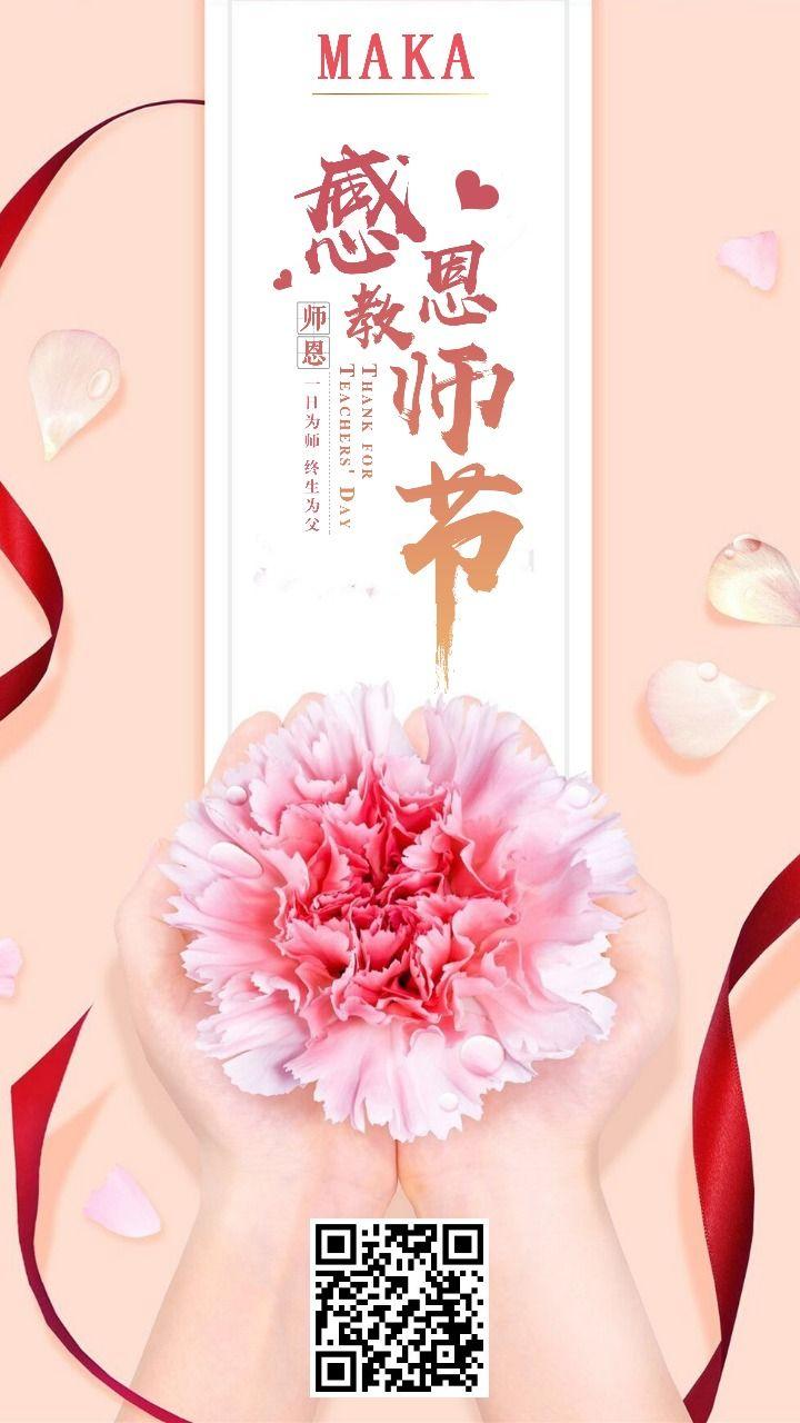 教师节企业通用祝福宣传推广文化-浅浅设计