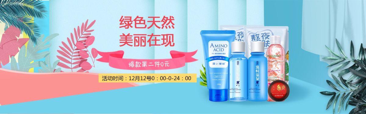 扁平小清新美妆护肤电商产品促销店铺Banner