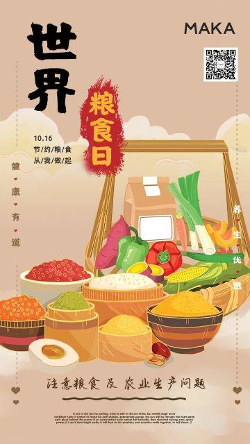 插画风格世界粮食日公益宣传海报