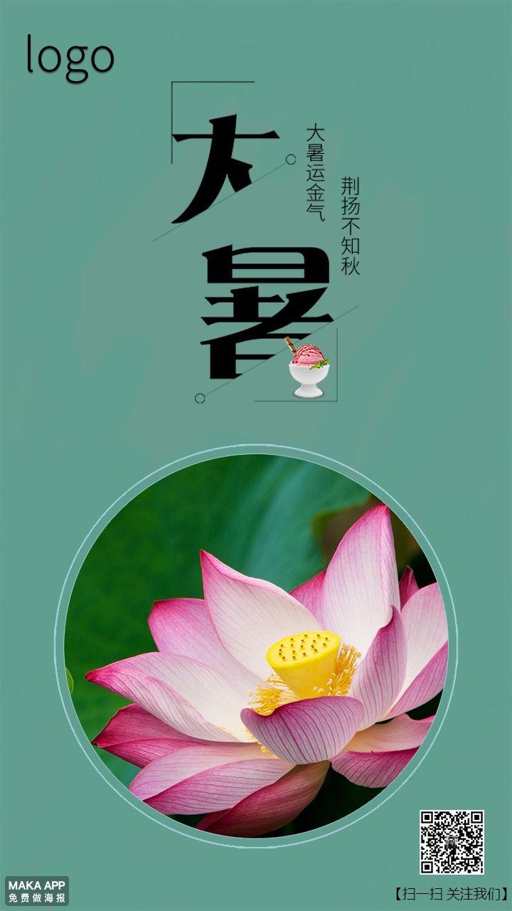 大暑传统二十四节气海报