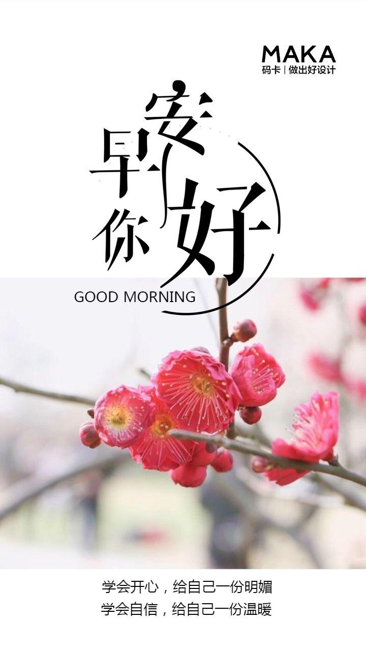 简约文艺早安日签祝福海报
