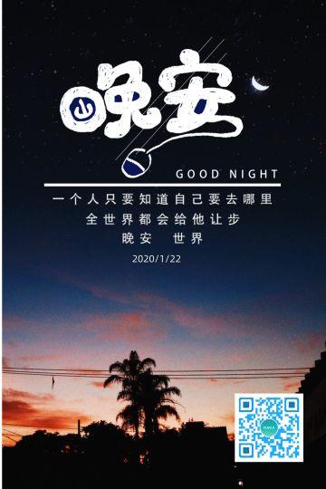 晚安夜晚简单心语电商微信新媒体插图