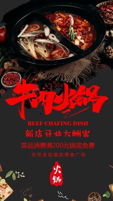 火锅店打折优惠促销活动宣传
