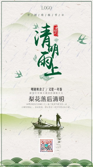 清新文艺清明节二十四节气手机宣传海报