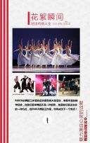 高端大气暑期舞蹈班工作室唯美简约风教育招生宣传H5