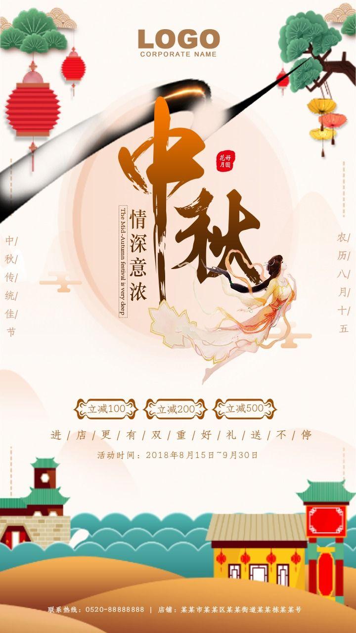 2018传统佳节宫灯中秋海报