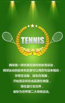 招生新学期招生培训班 网球招生 网球宣传