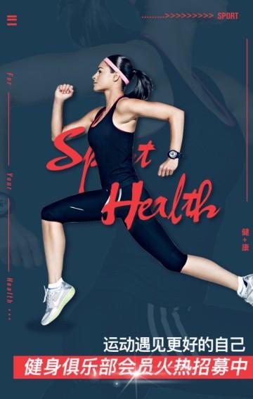 动感时尚风健身俱乐部健身会所健身房会员招募新店开业推广优惠活动宣传H5