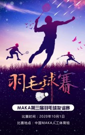 紫色文艺羽毛球比赛通知宣传海报