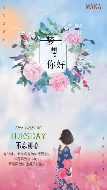 励志/梦想你好/日签/心情语录/清新文艺/企业校园通用