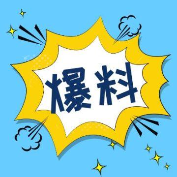 八卦爆料信息发布消息通知产品促销宣传推广蓝色卡通简约微信公众号封面小图通用
