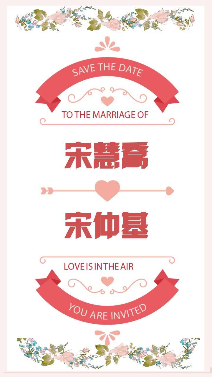 韩系简约婚礼请柬