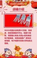 年货促销/年货节/春节年货销售/年货大甩卖/超市年货促销/年货来袭