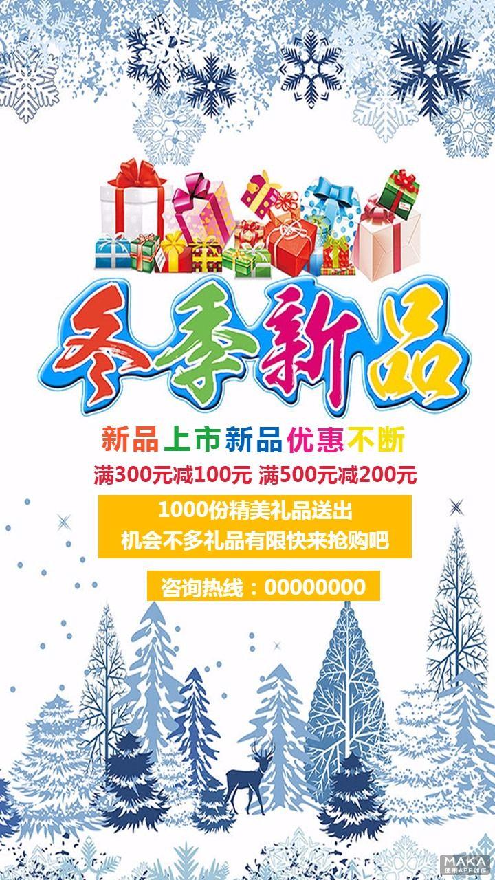 蓝色时尚冬季新品上市宣传海报
