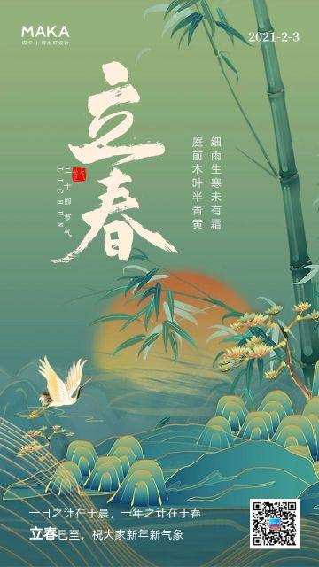 绿色简约国潮插画风格24节气立春节气宣传手机海报