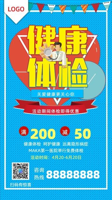时尚炫酷健康体检体检中心健康预防海报模板