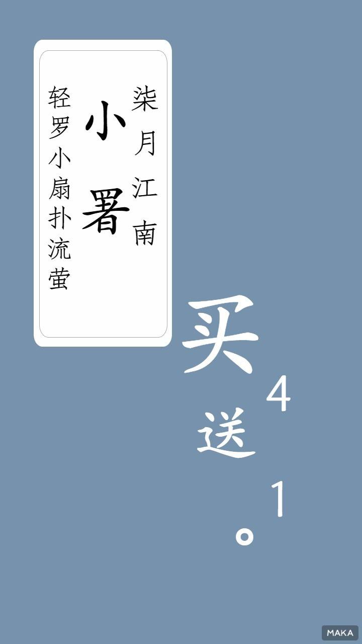柒月江南海报