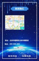 蓝色大气商务背景会议邀请函H5模板