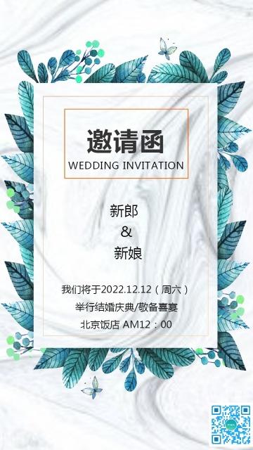 韩式大理石时尚婚礼请柬文艺清新结婚邀请森系海报