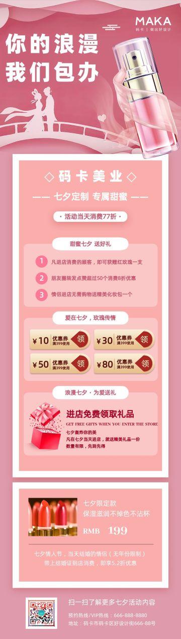 粉色简约风美容美业七夕活动促销推广长图