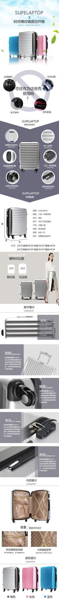 时尚简约横纹镜面拉杆箱电商详情页