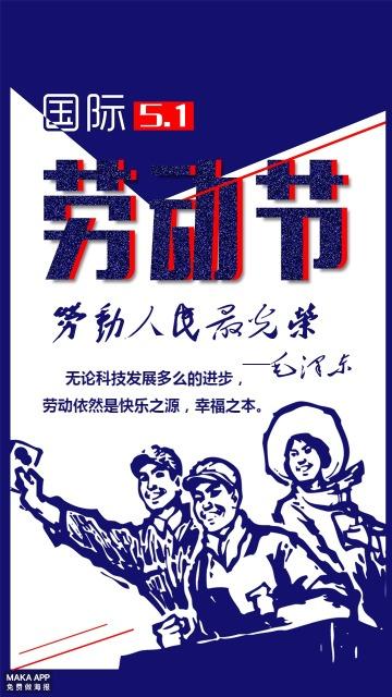 五一劳动节文革风劳动节背景劳动节海报