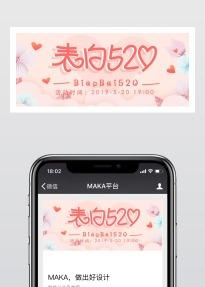 橙色清新可爱520表白520促销活动宣传微信公众号封面大图