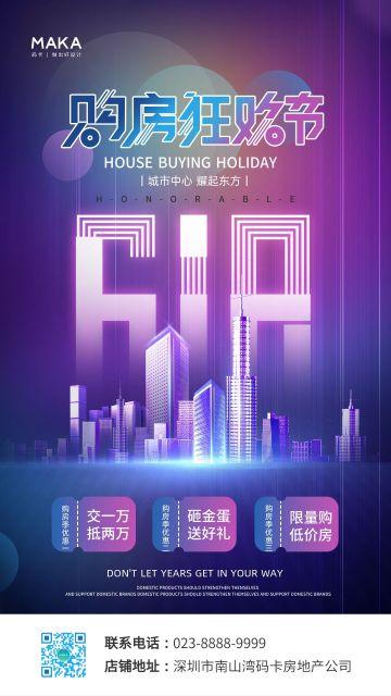 紫色炫彩房地产618促销活动海报