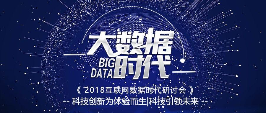 大数据科技 公众号首图