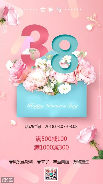 三八节妇女节女神节女王节促销打折宣传通用创意海报 朋友圈二维码贺卡