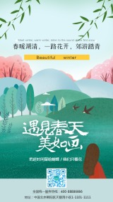 绿色小清新春游踏青海报