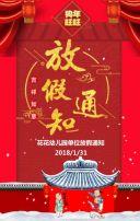 红色中国风幼儿园放假通知翻页H5