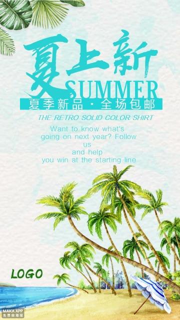夏日上新新品上市