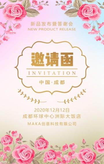 时尚温馨鲜花活动展会酒会晚会宴会开业发布会邀请函H5模板
