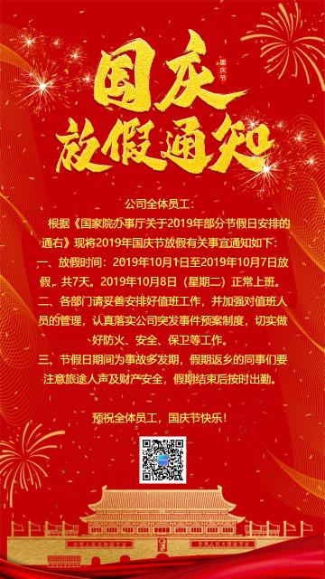 国庆节简约风格放假通知宣传海报模板