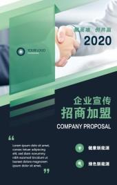 绿色商务企业宣传画册企业招商画册H5