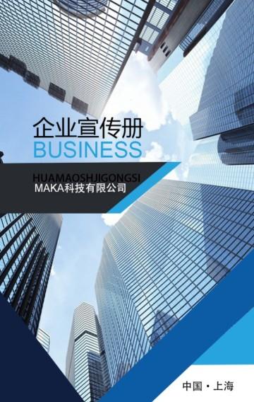 高端 企业简介 宣传册 公司推广 企业介绍 公司简介 企业通用