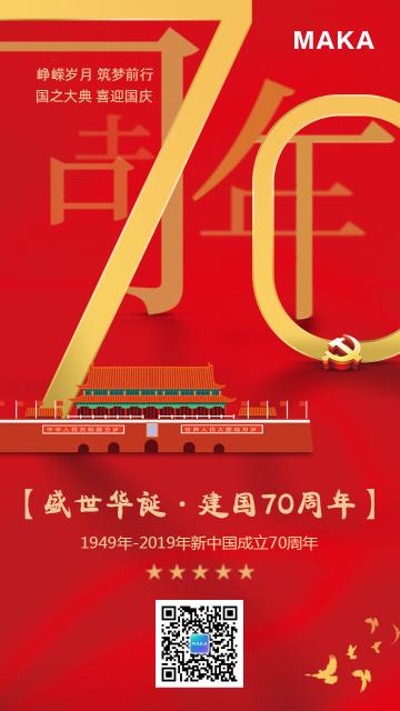 国庆节中国风机关社团政府学校70华诞宣传海报