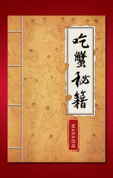 棕色复古中国风美食大闸蟹中秋促销宣传H5