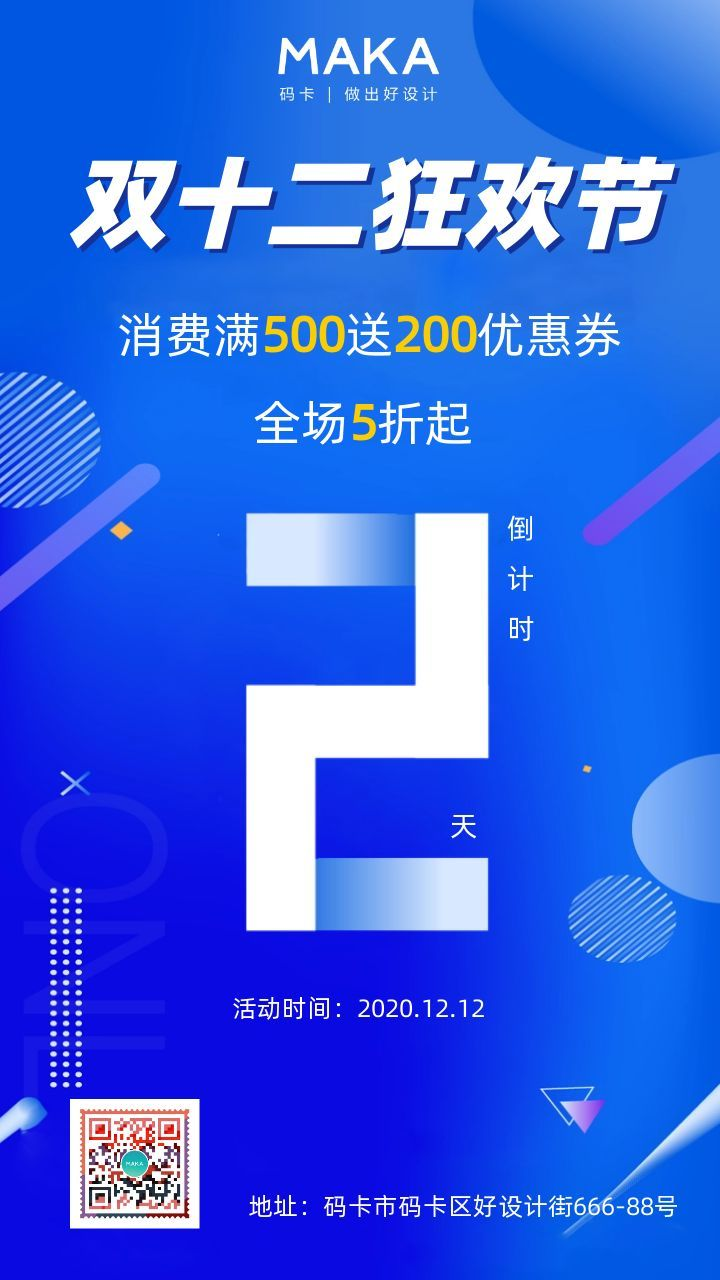 蓝色电商高端大气双十二年终钜惠倒计时宣传海报