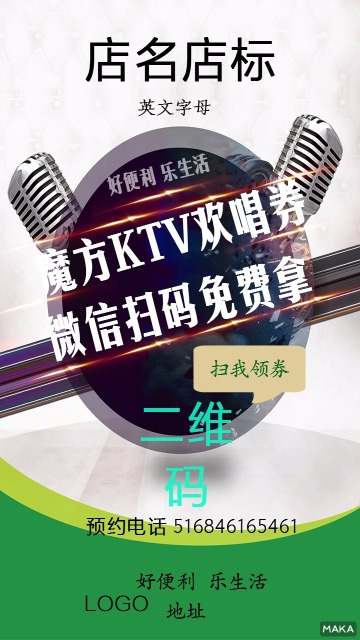 KTV欢唱券微信扫码