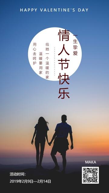 情人节蓝色唯美浪漫店铺活动宣传海报