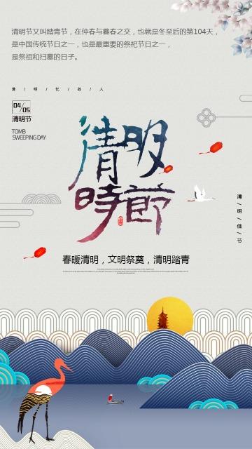 中国风二十四节气清明节文明祭扫传统文化宣传海报