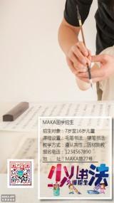 中国传统文化海报、国学海报