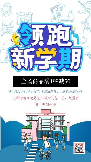 蓝色简约大气店铺开学季促销活动宣传海报